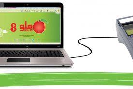 نرمافزار حسابداری هلو به خودپردازهای آپ، ارائهدهنده خدمات پرداخت، متصل شده است.