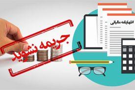 جریمه عدم تسلیم اظهارنامه مالیاتی