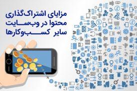 مزایای به اشتراکگذاری محتوا در وبسایت سایر کسب و کارها