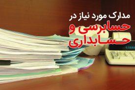 مدارک مورد نیاز در حسابرسی و حسابداری