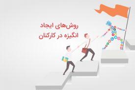 روش های ایجاد انگیزه در کارکنان