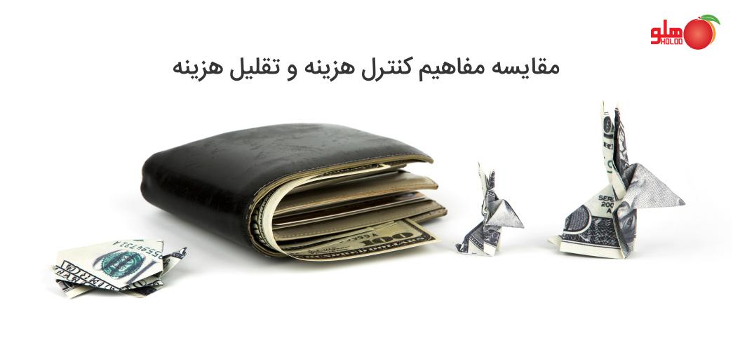 مقایسهی مفاهیم کنترل هزینه و تقلیل هزینه