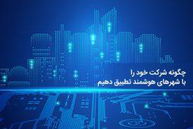 آیا آماده هستید شرکت خود را با شهرهای هوشمند تطبیق دهید؟