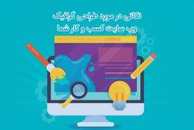 نکاتی در مورد طراحی گرافیک سایت کسب و کار شما