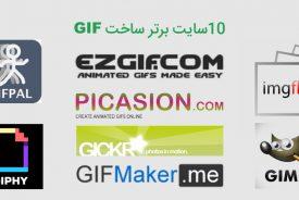 10 سایت برتر ساخت GIF