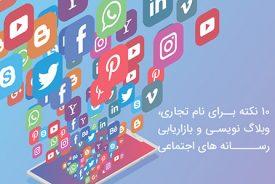 10 نکته برای نام تجاری، وبلاگ نویسی و بازاریابی رسانه های اجتماعی