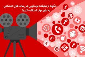 تاثیر تبلیغات ویدئویی در رسانه های اجتماعی ( قسمت دوم )