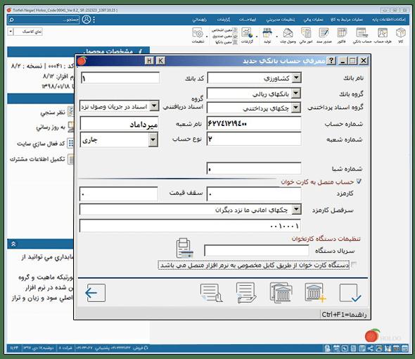 حساب بانکی نرم افزار حسابداری هلو