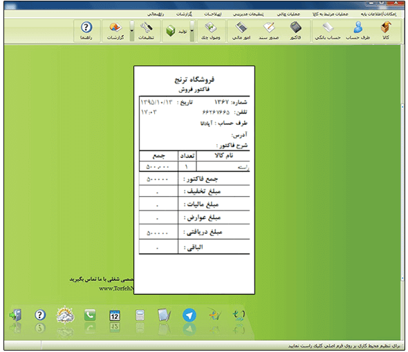 Sample-print-invoice-accounting-software-Clothes