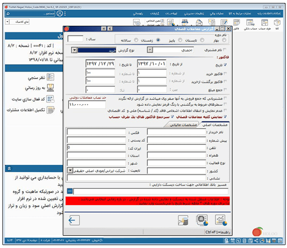 گزارشات فصلی نرم افزار حسابداری هلو