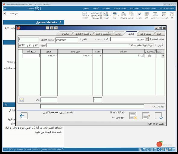 invoice21