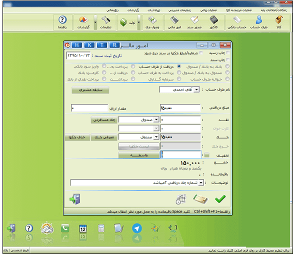 Automatic-financial-accounting-software-Auto-Repair-