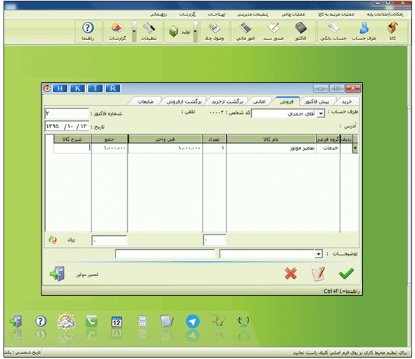 invoice-Accounting-software