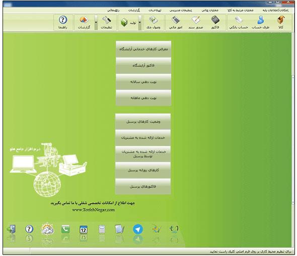 Accounting-Software-Beauty-Salon-