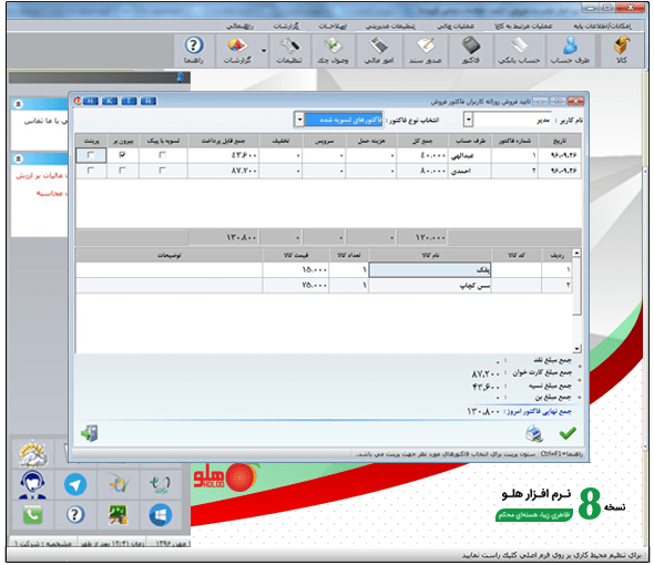Approval-of-sales-daily-sales-usersSupermarket holoo Accounting Software