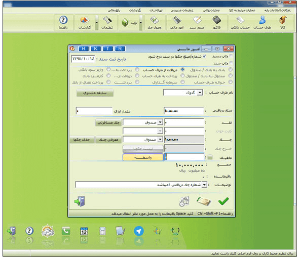 Automatic-financial-accounting-software-pharmacology