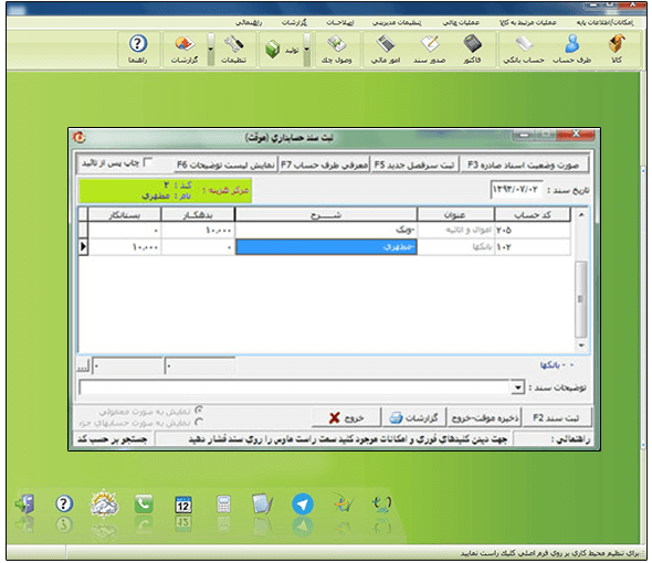 Entry-fee-center-for-issuing-accounting-document Accounting-Software-Company-Contractor