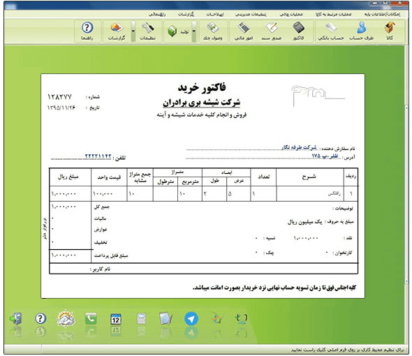 Sample-print-invoice-Glass-accounting-software-
