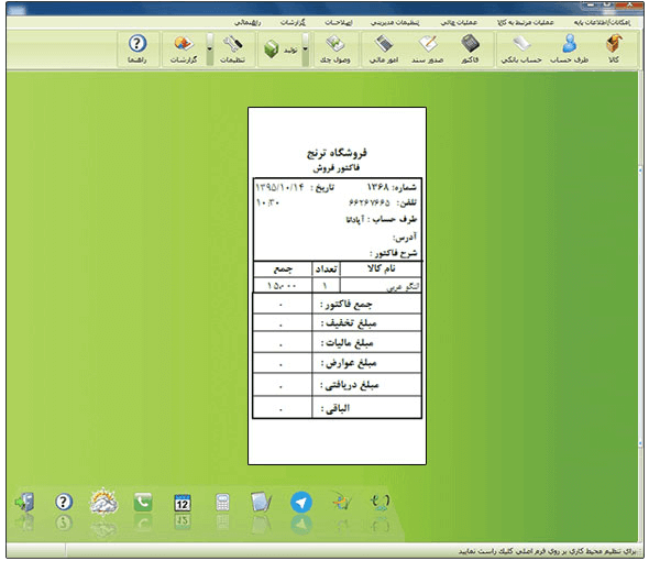 Sample-print-invoice–Jewelry-accounting-software