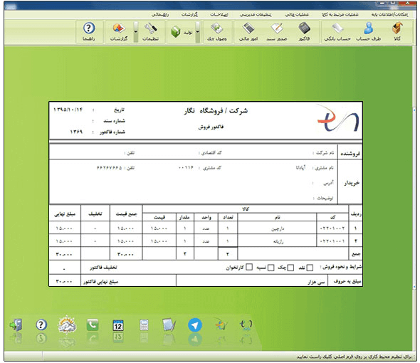 Sample-print-invoice-accounting-software-pharmacology