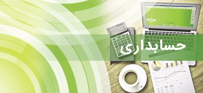 سیستم حسابداری