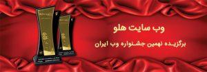 هلو، برگزیده نهمین جشنواره وب ایران