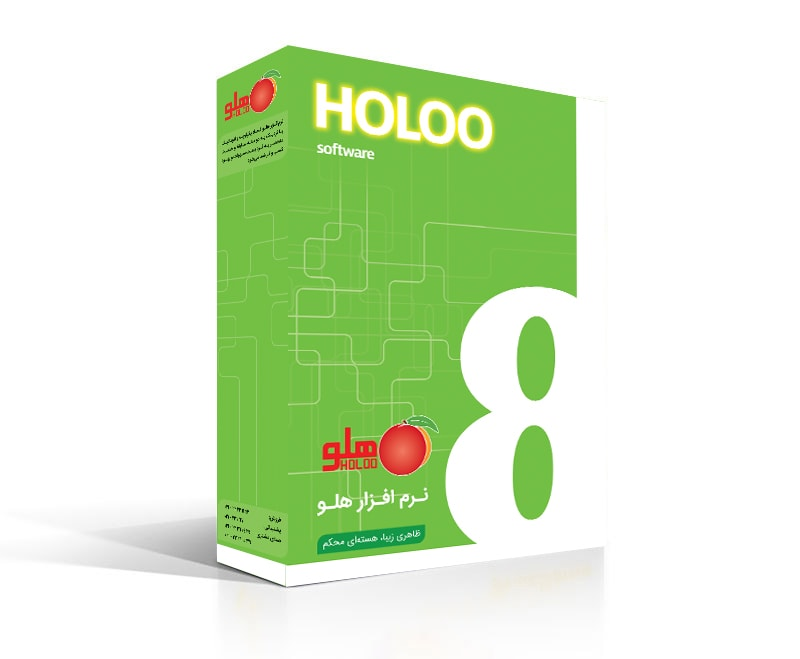 new Pack-holoo-software-8