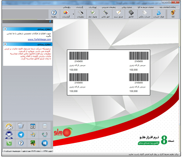 Barcode-printing-holoo-accounting-software-for-protein-products-