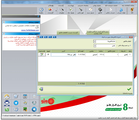 Check-out-couriers-outside-holoo-accounting-software-for-protein-products–