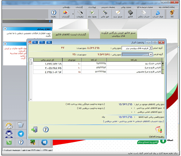 inventory accounting-software-for-protein-products