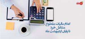 اعلام مالیات مقطوع مشاغل خرد تا پایان اردیبهشت ماه