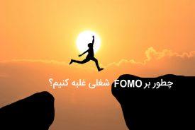 چطور بر FOMO شغلی غلبه کنیم؟
