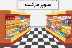 پنل شغلی سوپر مارکت در نرم افزار حسابداری هلو