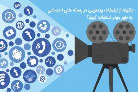 تاثیر تبلیغات ویدئویی در رسانه های اجتماعی ( قسمت اول )