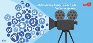 تاثیر تبلیغات ویدئویی در رسانه های اجتماعی