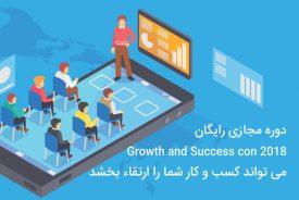 ارتقاء کسب و کار با دوره رایگان مجازی