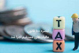 تبصره ۱۰۰ قانون مالیاتهای مستقیم اجرا شد