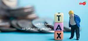 تبصره ۱۰۰ قانون مالیاتهای مستقیم اجرا شد - هلو