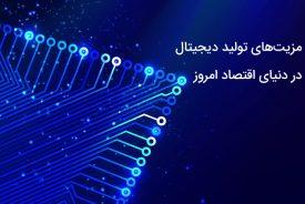 مزیت های تولید دیجیتال در دنیای اقتصاد امروز