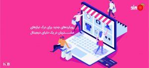 درک نیازهای مشتریان در دنیای دیجیتال ( قسمت دوم )