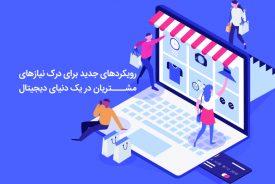درک نیازهای مشتریان در دنیای دیجیتال ( قسمت اول )
