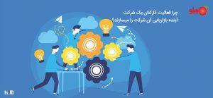 تاثیر فعالیت کارکنان در آینده بازاریابی شرکت ها