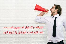 ضرورت تبلیغات در کسب و کار