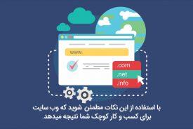 وب سایت برای کسب و کار کوچک
