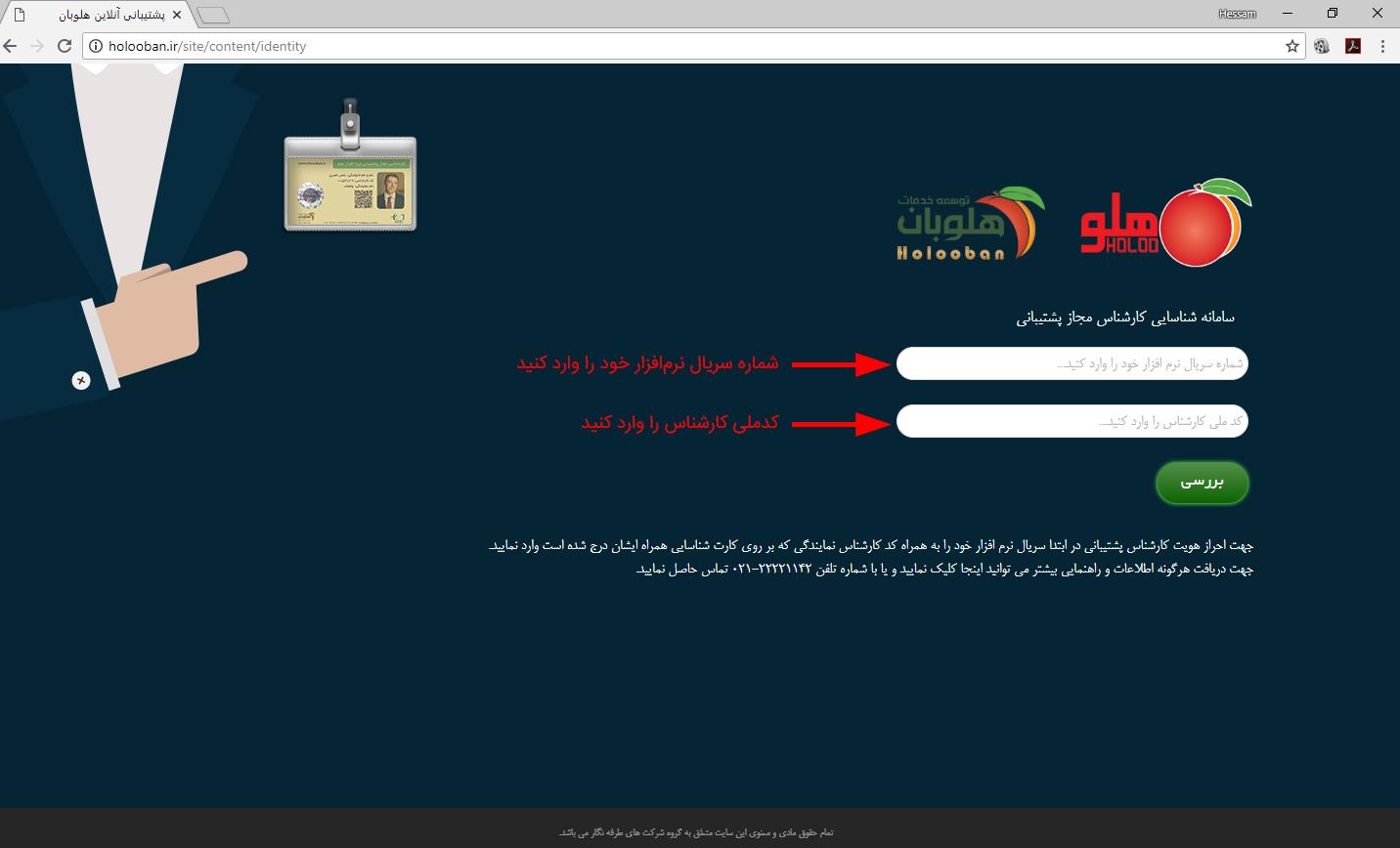 تضمین خدمات با کارت شناسایی کارشناس مجاز نرم افزار هلو