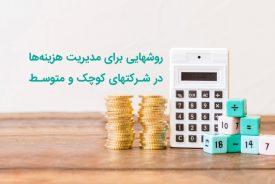 مدیریت هزینهها در شرکتهای کوچک و متوسط (قسمت اول)