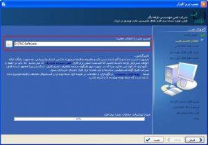 نصب نرم افزار حسابداری