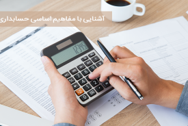 آشنایی با مفاهیم اساسی حسابداری