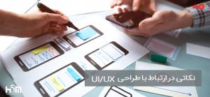 نکاتی درباره طراحی ui ux
