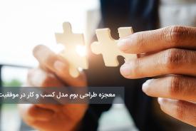 معجزه طراحی بوم مدل کسب و کار در موفقیت شما (قسمت سوم)